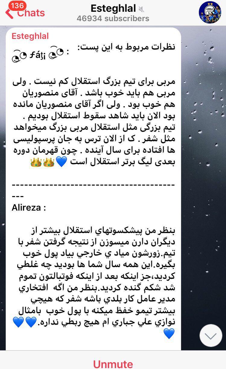 عکس ؛ واکنش تند هواداران استقلال در فضای مجازی به محمد نوازی