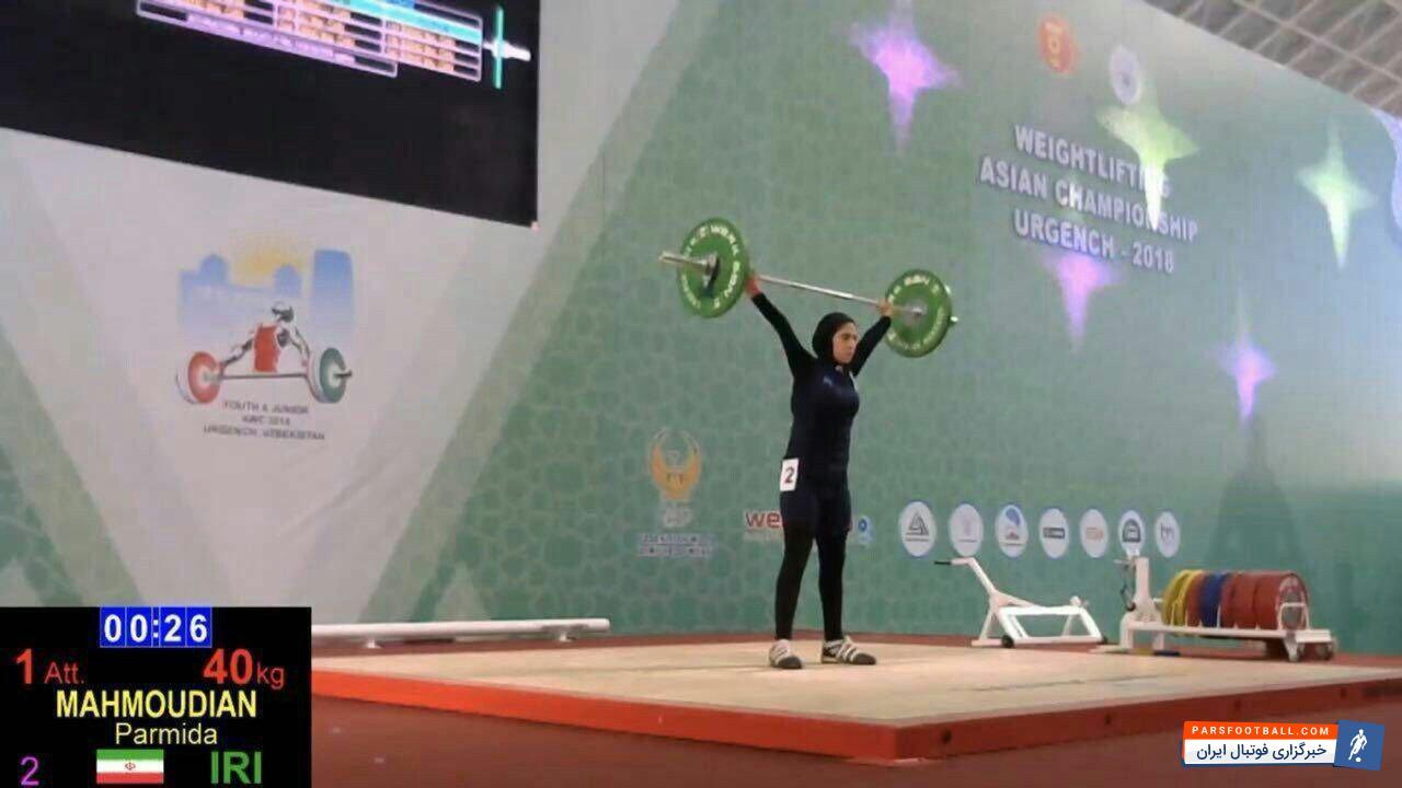 پارمیدا محمودیان اولین زن وزنه بردار ایران است.