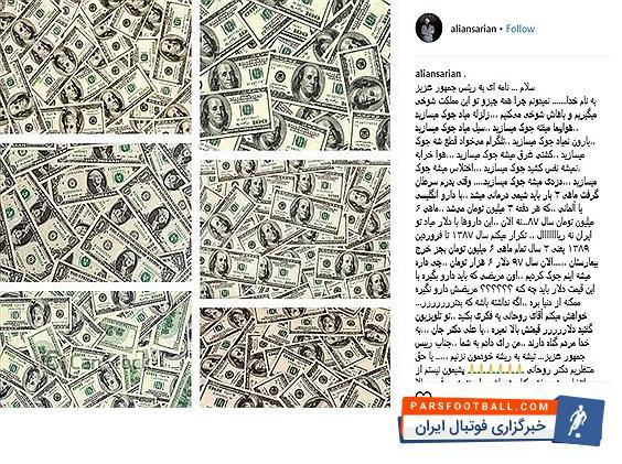 عکس ؛ واکنش تند علی انصاریان به گران شدن قیمت دلار