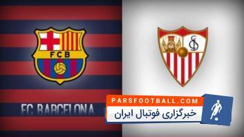 خلاصه بازی تیم های سویا و بارسلونا