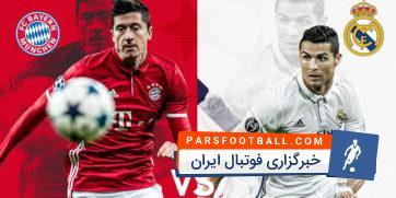 بازی بایرن مونیخ و رئال مادرید