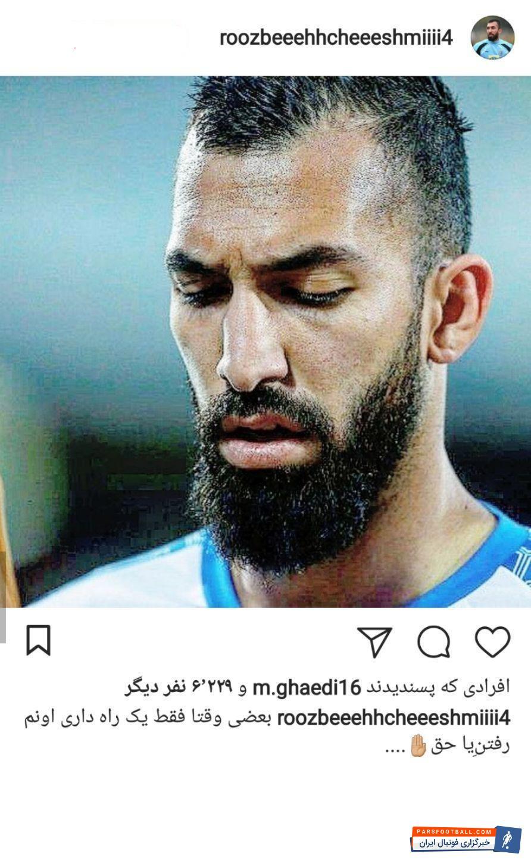 """عکس ؛ حمله هکرها به صفحه اینستاگرام ستاره """" استقلال """""""
