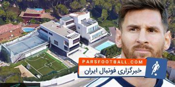 نگاهی به خانه لوکس لیونل مسی در بارسلونا