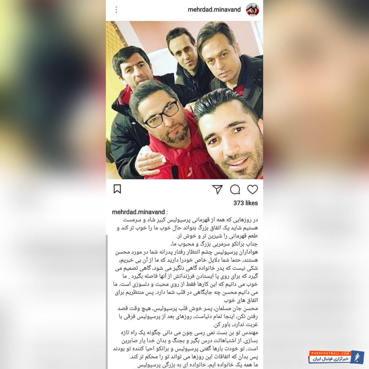 مهرداد میناوند پیشکسوت تیم فوتبال پرسپولیس در صفحه شخصی اینستاگرام خود برای محسن مسلمان که این روزها نیمکت نشینی را تجربه می کند پستی را منتشر کرد.