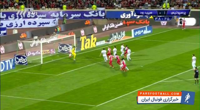 کلیپی از گل دوم پرسپولیس به سپیدرود در بازی های لیگ برتر خلیج فارس 7 اردیبهشت 97