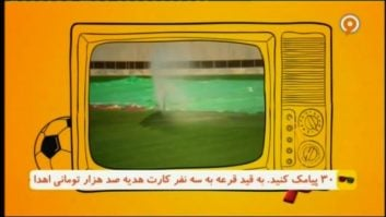 آبیاری ورزشگاه پارس شیراز