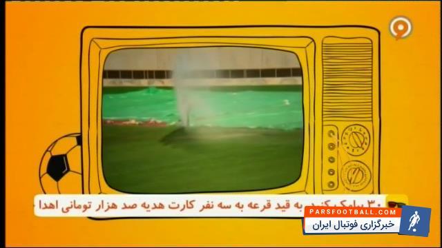 کلیپی از سیستم جالب آبیاری ورزشگاه پارس شیراز در برنامه ویدئو چک ؛ پارس فوتبال