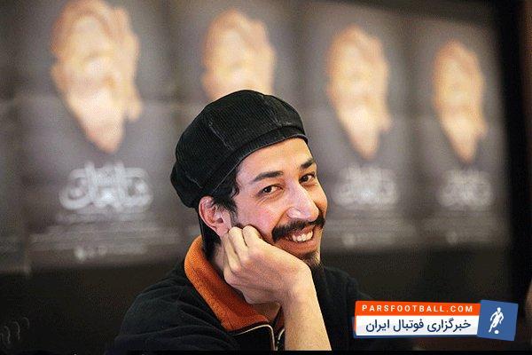 بهرام افشاری بازیگر سریال پایتخت یک استقلالی است ؛ خبرگزاری فوتبال ایران