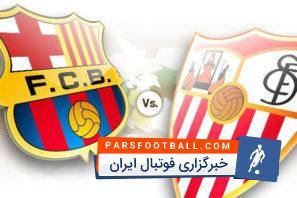 بارسلونا ؛ نگاهی به برترین گل های رد و بدل شده بین دو تیم فوتبال بارسلونا برابر سویا