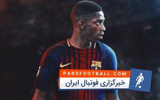 دمبله ؛ مهارت ها و تکنیک های عثمان دمبله بازیکن بارسلونا در سال 2018