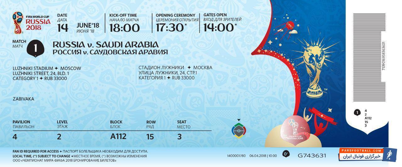 عکس ؛ رونمایی از بلیت دیدار افتتاحیه جام جهانی ۲۰۱۸ روسیه