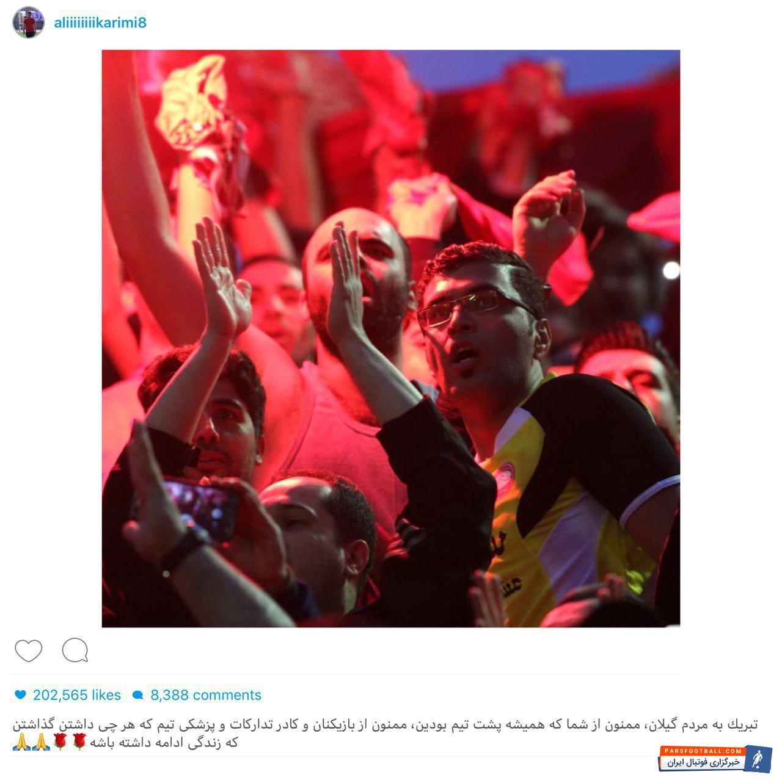 شاگردان علی کریمی تساوی ارزشمندی برابر فولاد خوزستان گرفتند تا مهر تاییدی به بقای خود در لیگ برتر بزنند.على کریمى بعد از بقاى سپیدرود در لیگ برترپستی را در اینستاگرامش منتشر کرد