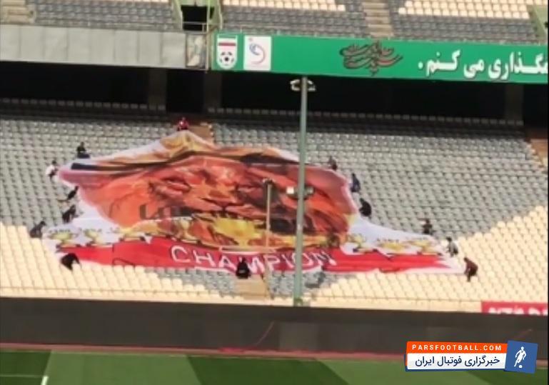 پرسپولیس ؛ مانور اجرای بخشی از طرح ديوار سرخ برای جشن قهرمانی پرسپولیس ؛ پرچم موزاییک