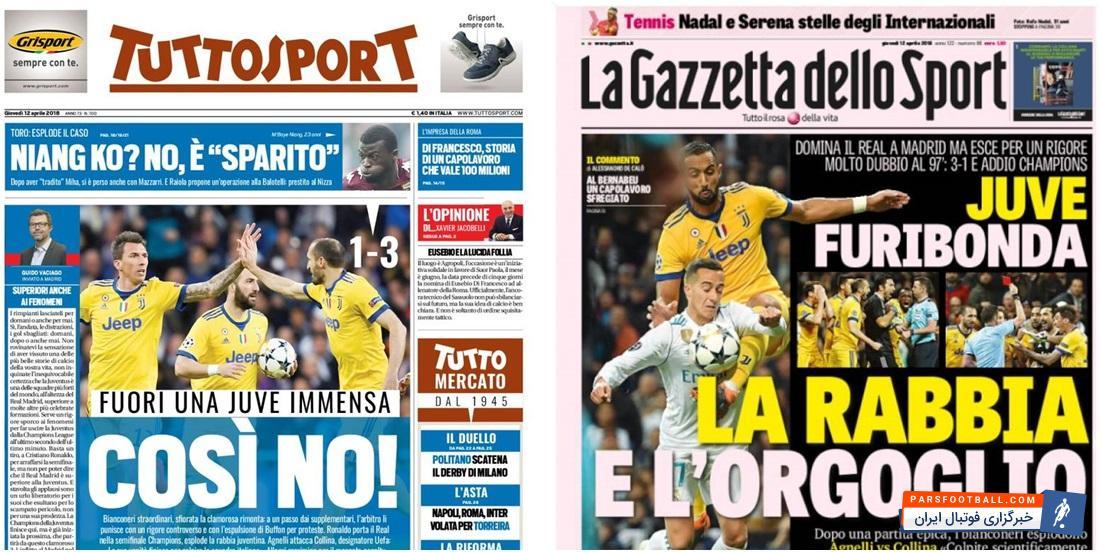 عکس ؛ تیترهای جنجالی روزنامه  های ایتالیا پس از حذف یووه با ناداوری داور