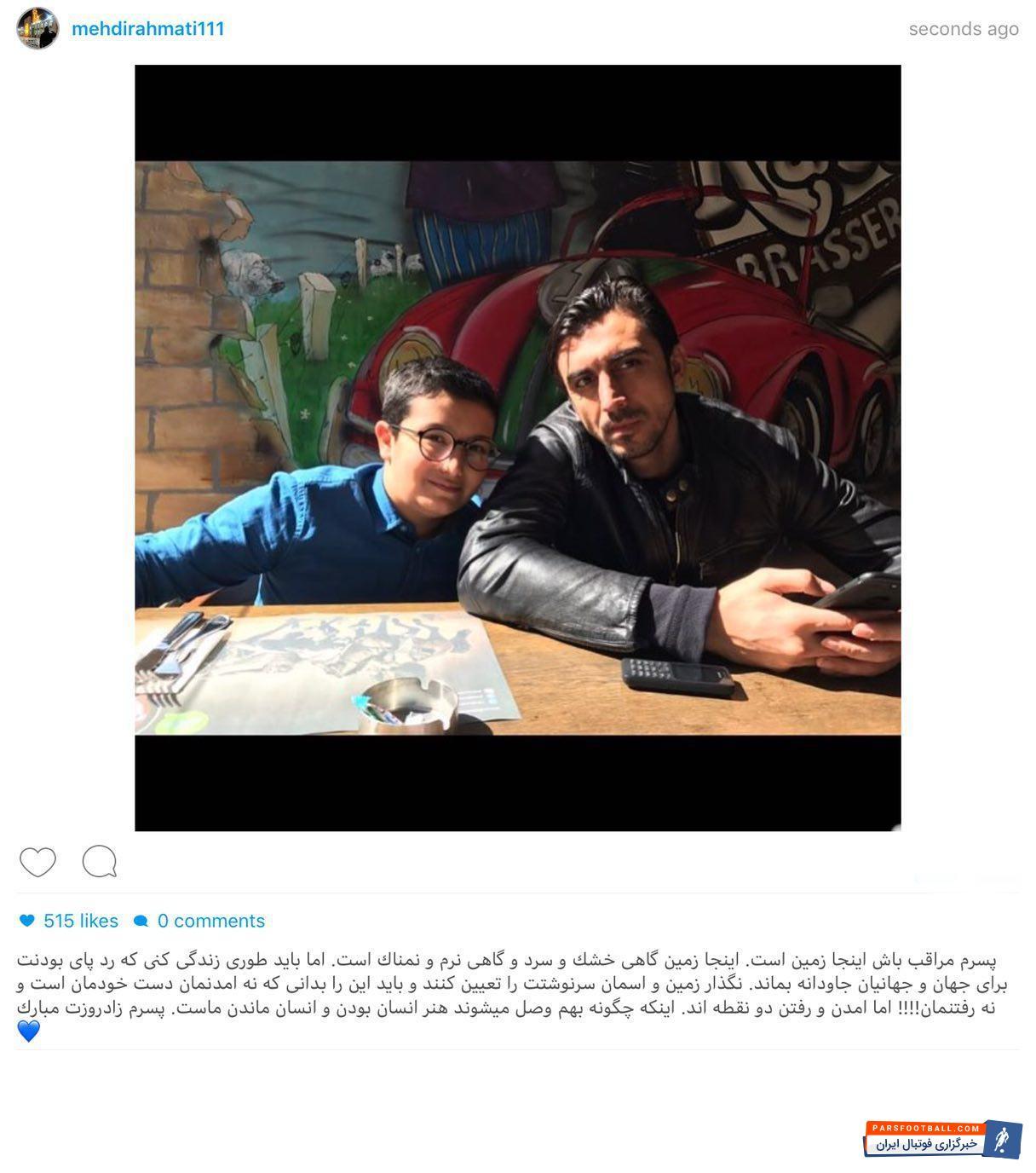 """عکس ؛ پست اینستاگرام متفاوت دروازه بان """" استقلال """" خبرساز شد"""
