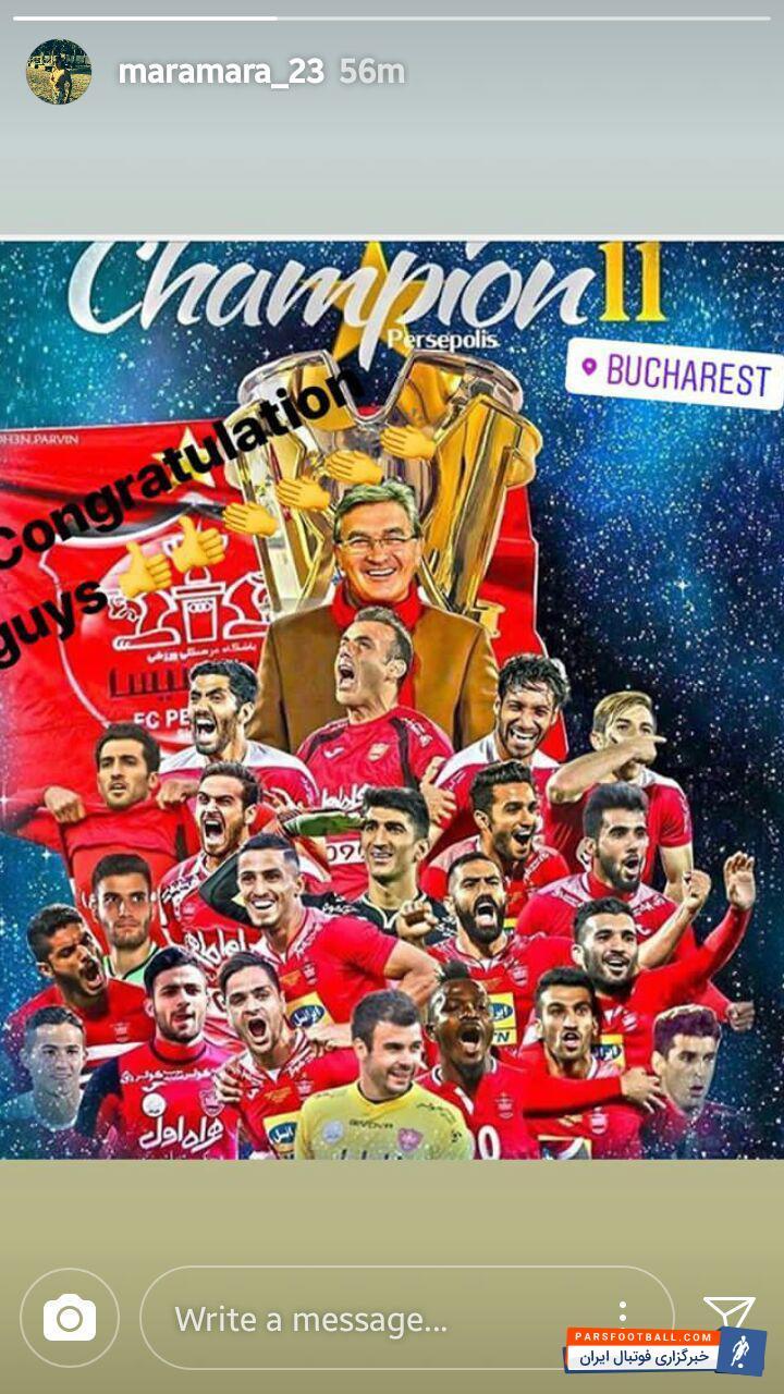 عکس ؛ پیام تبریک بازیکن دیناموبخارست به خاطر قهرمانی پرسپولیس !