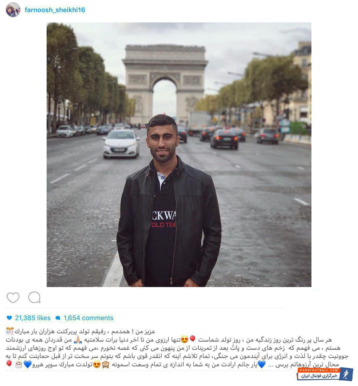 """اینستاگرافی؛ پست احساسی همسر """"کاوه رضایی"""" به مناسبت ستاره محبوب هواداران استقلال"""