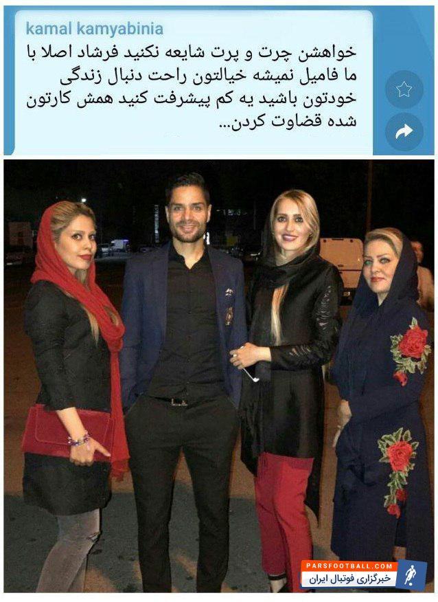 عکس ؛ واکنش تند هافبک پرسپولیس به ازدواج خواهرش با احمدزاده ؛ فرشاد اصلا با ما فامیل نمیشه!