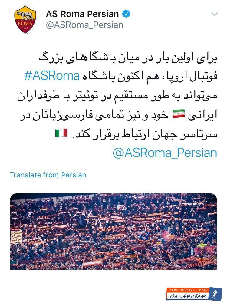 خیر بزرگی که « سانسور » صدا و سیما برای فوتبال دوستان ایرانی داشت !