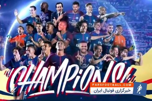 پاری سن ژرمن ؛ 7 گل فوق العاده پاری سن ژرمن در فصل 2018-2017 ؛ پارس فوتبال
