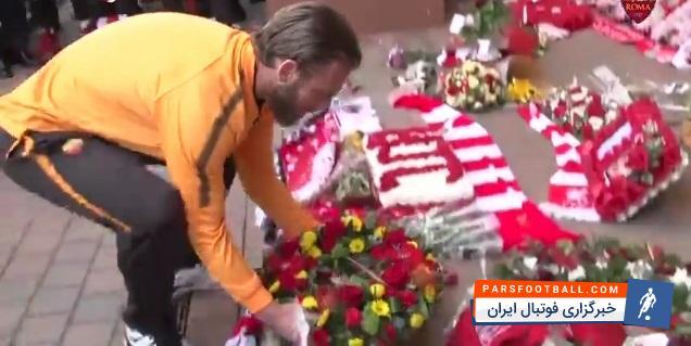 بازیکنان رم و ادای احترام به 96 جانباخته فاجعه هیلزبورو در سال 1989 ؛ پارس فوتبال