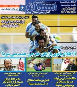 روزنامه استقلال جوان ، چهارشنبه ۲۲ فروردین ؛ بحران ارزی به استقلال هم لطمه زد !