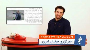 حمید استیلی مدیر فنی تیم ملی فوتبال امید