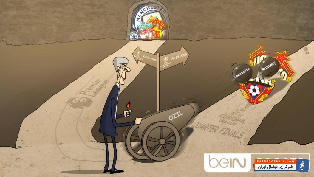 عکس ؛ کاریکاتور ؛ به توپ بستن حریفان از سوی ونگر در لیگ اروپا !