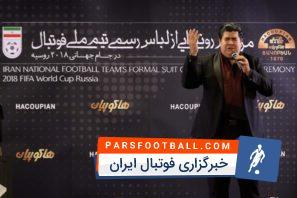 اجرای زنده آهنگ تیم ملی در مراسم بدرقه