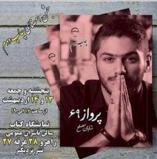 جشن امضای کتاب شایان مصلح در نمایشگاه کتاب تهران