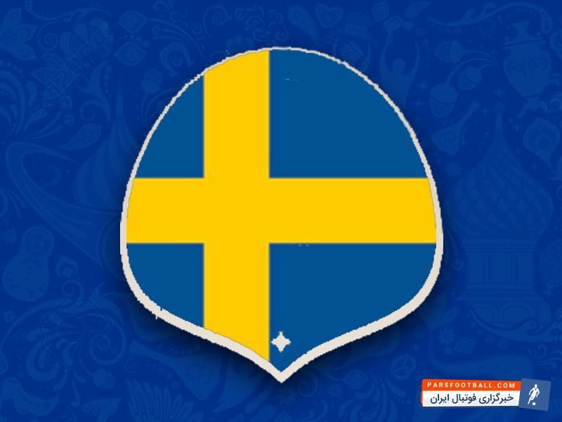لیست تیم ملی سوئد ؛ لیست نهایی تیم ملی سوئد برای جام جهانی مشخص شد