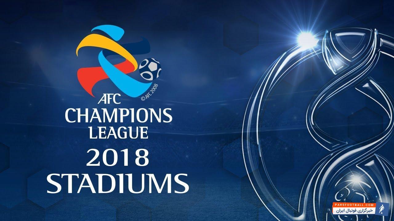لیگ قهرمانان آسیا ؛ قرعه پرسپولیس و استقلال در لیگ قهرمانان آسیا اعلام شد