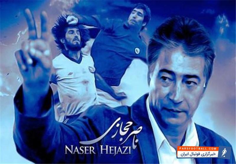 ناصر حجازی ؛ مراسم هفتمین سالگرد درگذشت مرحوم ناصر حجازی ؛ پارس فوتبال