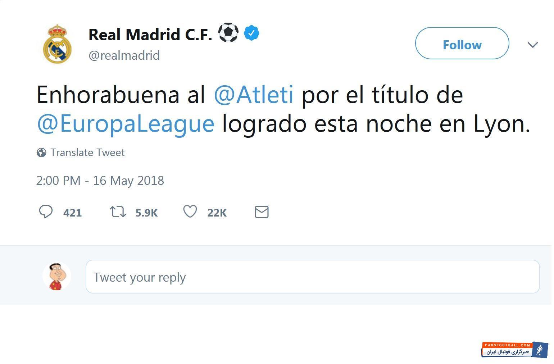 """رقابت بین دو تیم رئال مادرید و اتلتیکومادرید، برای درخشش و کسب جام در رقابتهای اروپایی کنار گذاشته شده است باشگاه رئال مادرید در توئیترش نوشت:"""" به اتلتیکو برای قهرمانی در فینال لیگ اروپا در لیون تبریک میگوییم."""""""