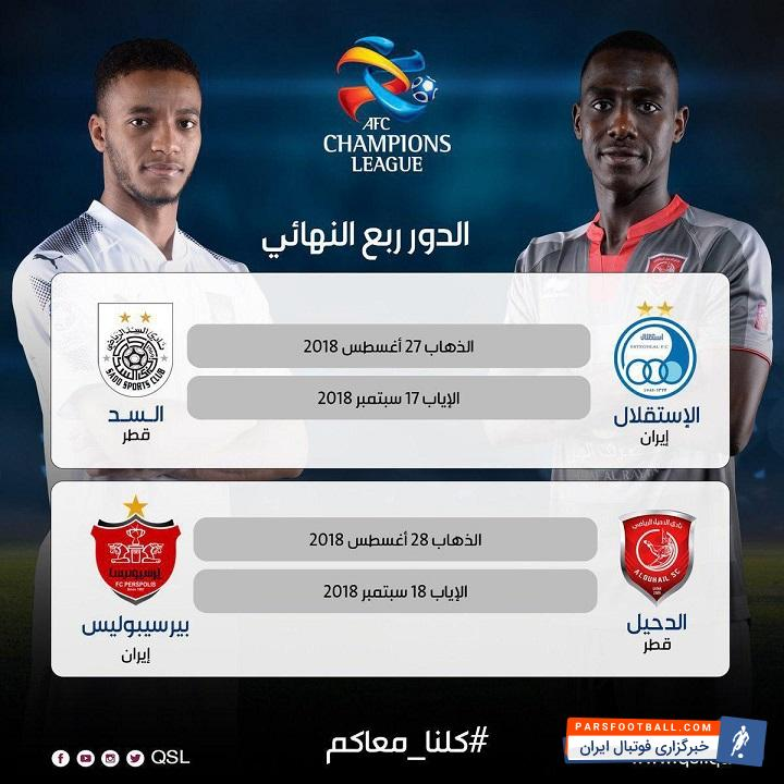 رسانههای قطری دقایقی بعد از مشخص شدن قرعه نمایندگان این کشور در لیگ قهرمانان آسیا کمپین حمایتی از السد و الدوحیل را استارت زدند.