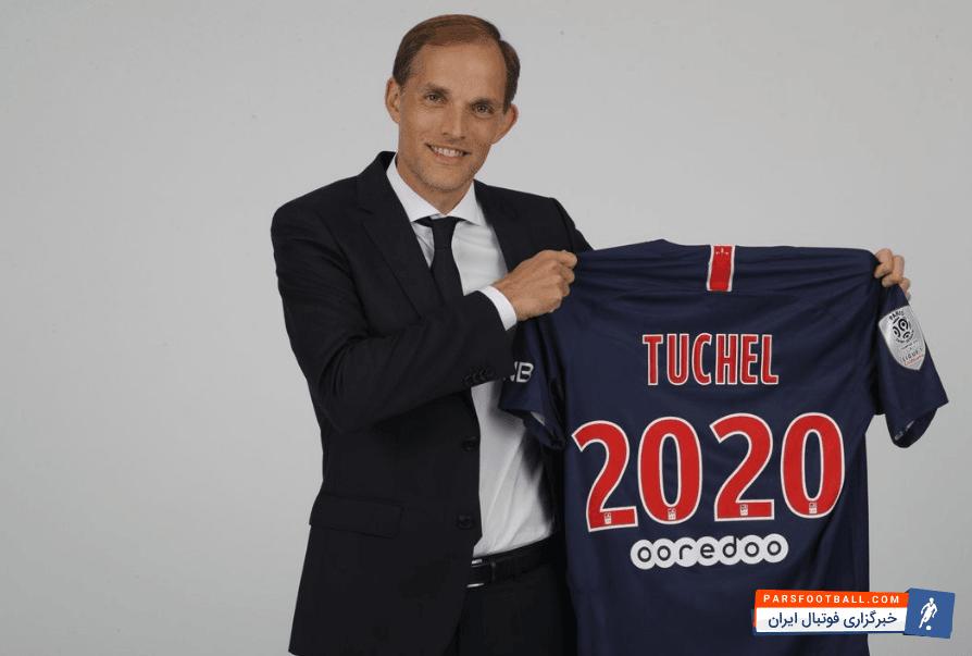 توماس توخل سرمربی آلمانیبا قراردادی دو ساله رسما سرمربی پاریسن ژرمن فرانسه شد.توخل که پیش از این هدایت بورسیا دورتموند آلمان را برعهده داشت جایگزین اونای امری در تیم پاریسی شد. وی تا سال 2020 هدایت این تیم پاریسی را برعهده خواهد داشت.