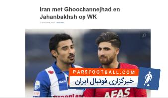 کی روش ؛ بازتاب حضور جهانبخش و قوچان نژاد در لیست کی روش در رسانه های هلندی
