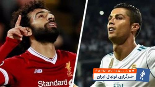 محمد صلاح ؛ مقایسه گلهای جذاب کریستیانو رونالدو و محمد صلاح ؛ پارس فوتبال