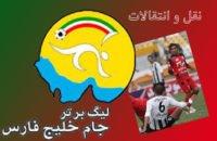 نقلوانتقالات _ نقل و انتقالات فوتبال ایران