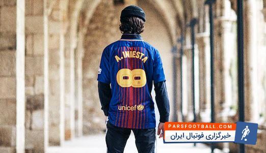 پیراهن مخصوص بارسلونا برای تشکر از اینیستا
