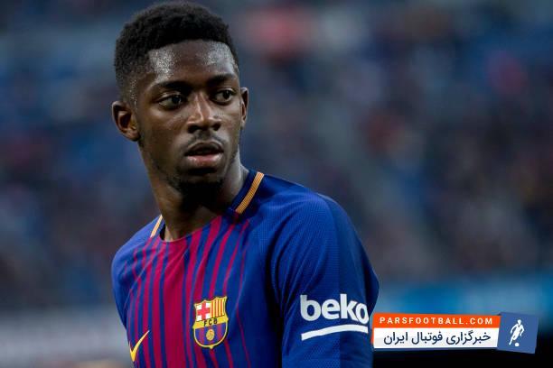 دمبله ستاره جوان بارسلونا مایل به خروج قرضی از تیمش در نقل و انتقالات نمی باشد