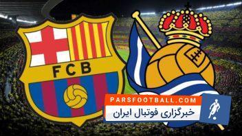 خلاصه بازی بارسلونا و سوسیداد