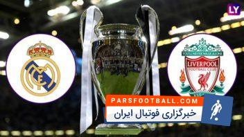 خلاصه دیدار رئال مادرید و لیورپول