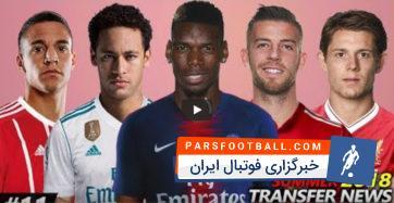 فوتبال ؛ آخرین احتمالات نقل و انتقالاتی ستاره های فوتبال جهان در سال 2018