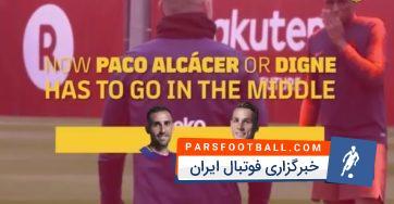 چالش جالب وسطی در تمرین امروز بارسلونا