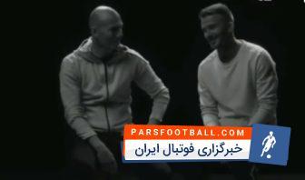 درخواست دیوید بکام ستاره پیشین رئال مادرید از زیدان برای شکست لیورپول در فینال لیگ قهرمانان اروپا