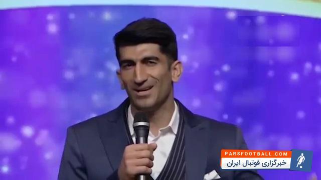 بیرانوند ؛ آوازخوانی علیرضا بیرانوند در برنامه تلویزیونی کودک شو ؛ پارس فوتبال