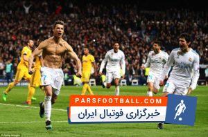 رئال مادرید ؛ نگاهی به 20 حرکت ترکیبی از ستاره های باشگاه رئال مادرید 2017/2018