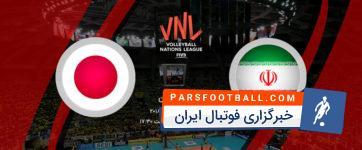 خلاصه دیدار تیم ملی والیبال ایران و ژاپن