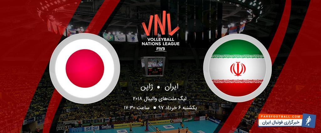 کلیپی از خلاصه دیدار تیم ملی والیبال ایران و ژاپن در چهارچوب لیگ ملت های والیبال 6 خرداد 97